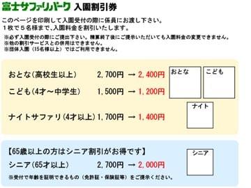 割引 富士 サファリパーク 入園料金&チケット